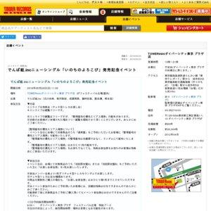 でんぱ組.inc ニューシングル「いのちのよろこび」発売記念イベント 5/26