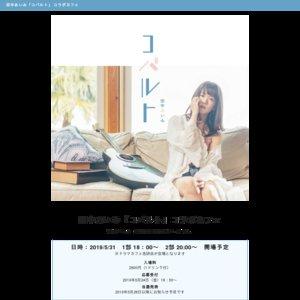 田中あいみ「コバルト」コラボカフェ 5/31イベント 2部