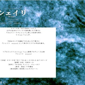 Yプロジェクト×E-Stage Topia提携プロデュース公演 『シェイリ шерри』 7/19 昼