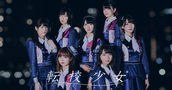 """転校少女* 全国ツアー令和元年 """"The Fifth Autumn Of Love"""" ツアーファイナル @LINE CUBE SHIBUYA(旧渋谷公会堂)"""