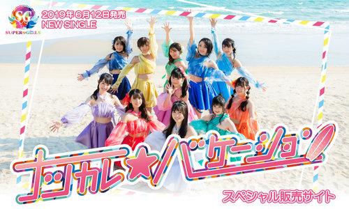 SUPER☆GiRLS 22ndSINGLE「ナツカレ★バケーション」mu-moショップイベント 東京会場