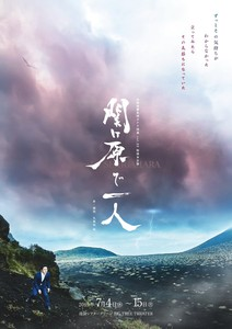 企画演劇集団ボクラ団義vol.22特別本公演『関ヶ原で一人』 7月8日 19:00回