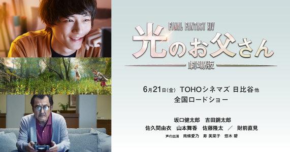 『劇場版 ファイナルファンタジーXIV 光のお父さん』舞台挨拶付き上映会(大阪 11:00の回)
