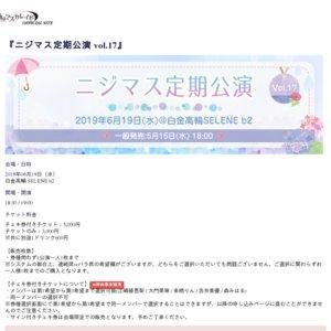 ニジマス定期公演 vol.17