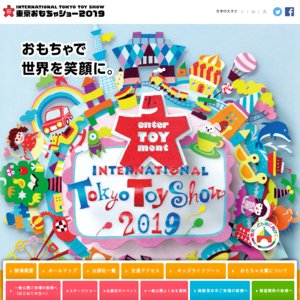 東京おもちゃショー2019 一般公開(パブリックデー)1日目