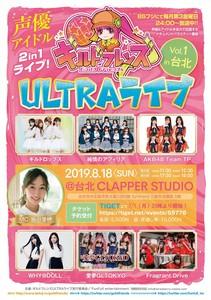 ギルドフレンズ ULTRAライブ Vol.1 in 台北 昼の部