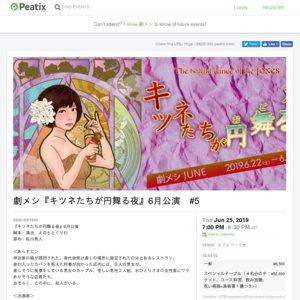 劇メシ『キツネたちが円舞る夜』6月公演 #5