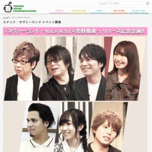 『ネヴァーランド -Voice Actor×売野雅勇-』のリリースイベント 田所あずさ出演回