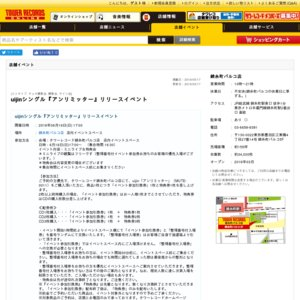 uijinニューシングル「アンリミッター」発売記念イベント @タワーレコード渋谷店 CUTUP