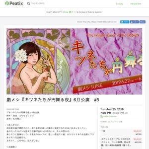 劇メシ『キツネたちが円舞る夜』6月公演 #3