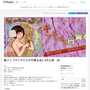 劇メシ『キツネたちが円舞る夜』6月公演 #4