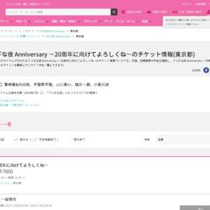 アコギな夜 Anniversary ~20周年に向けてよろしくね~