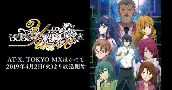 『この世の果てで恋を唄う少女YU-NO』Blu-ray BOX予約者対象スペシャルイベント
