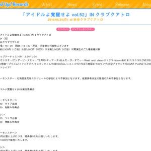 「アイドルよ覚醒せよ vol.52」IN クラブクアトロ