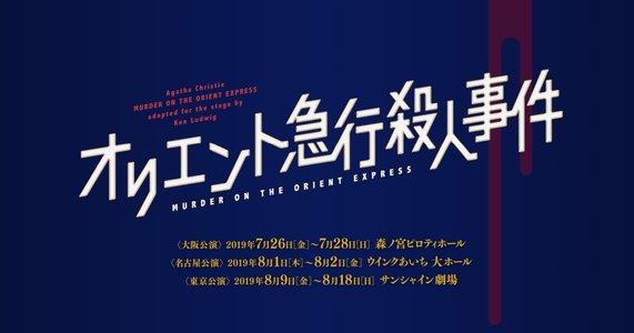 舞台「オリエント急行殺人事件」 名古屋 8/1