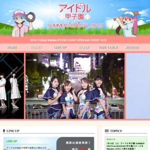 アイドル甲子園 SUMMER FESTIVAL2019