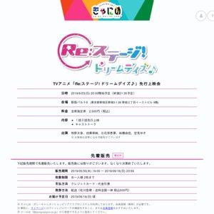 TVアニメ「Re:ステージ! ドリームデイズ♪」先行上映会