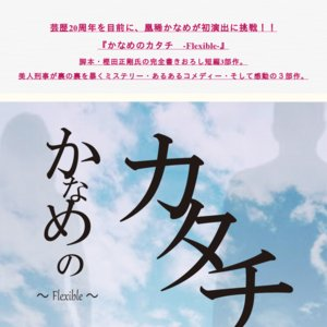 舞台『かなめのカタチ -Flexible-』9/10