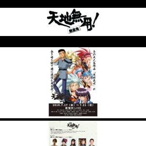 舞台『天地無用!魎皇鬼』 2019年7月18日ソワレ