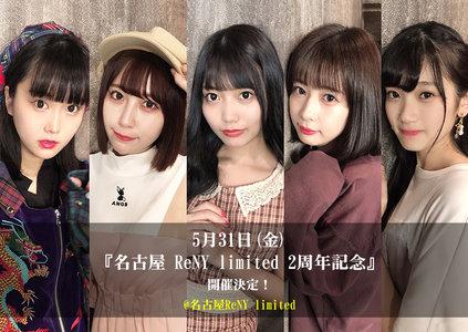 名古屋 ReNY limited 2周年記念