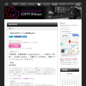 渋谷LOFT9アイドル倶楽部vol.5