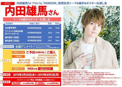 内田雄馬1st アルバム『HORIZON』発売記念イベント アニメイト大阪日本橋