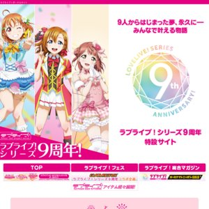 LoveLive! Series 9th Anniversary ラブライブ!フェス Day.1