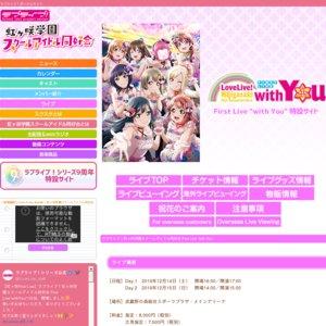 """虹ヶ咲学園スクールアイドル同好会 First Live """"with You"""" Day.1"""