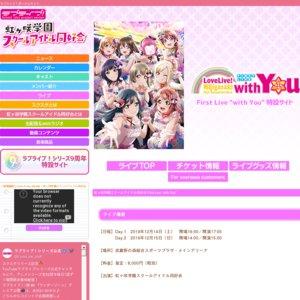"""虹ヶ咲学園スクールアイドル同好会 First Live """"with You"""" Day.2"""
