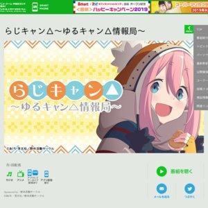 らじキャン△~ゆるキャン△情報局~ 公開録音!