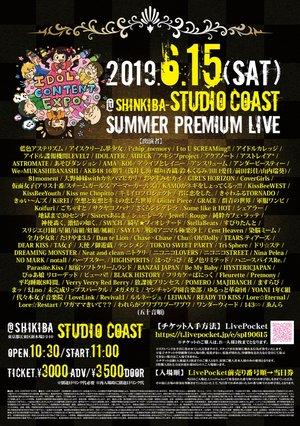 IDOL CONTENT EXPO @新木場STUDIO COAST ~Summer Premium Live~