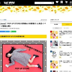 【yipyip】POP UP STORE 小林愛香 来店イベント 大阪