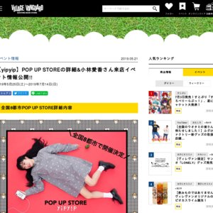 【yipyip】POP UP STORE 小林愛香 来店イベント 名古屋