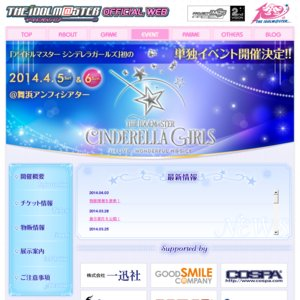 THE IDOLM@STER CINDERELLA GIRLS 1stLIVE WONDERFUL M@GIC!! 1日目