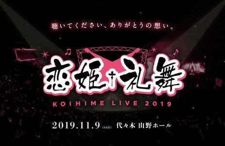 恋姫†礼舞 KOIHIME LIVE2019 昼公演