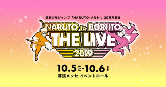 NARUTO to BORUTO THE LIVE 2019 1日目