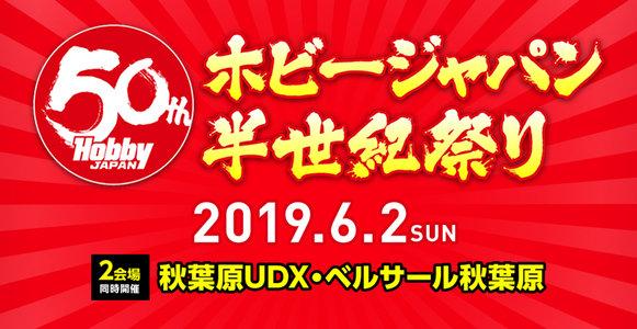 ホビージャパン半世紀祭り 開会式
