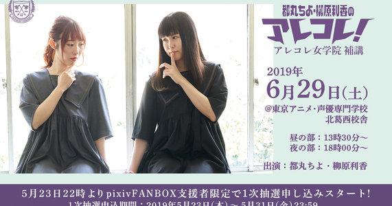 都丸ちよ・柳原利香のアレコレ! 2nd EVENT 追加公演 夜の部