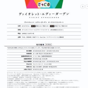 ヴァイオレット・エヴァーガーデン オーケストラコンサート 【夜公演】