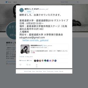 星槎道都大学 星槎道都祭2019 綾野ましろ ゲストライブ