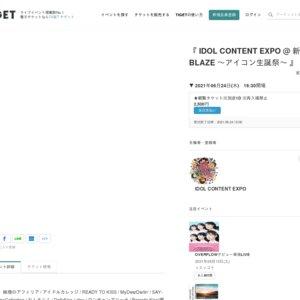 IDOL CONTENT EXPO @ 新宿BLAZE ~アイコン生誕祭~