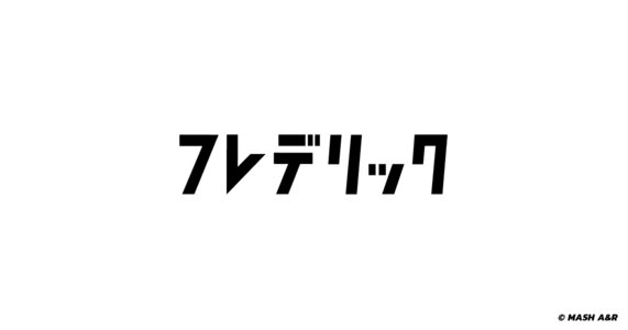 FREDERHYTHM ARENA 2020 横浜アリーナ