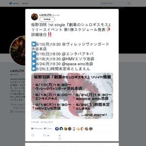 【6/24】桜野羽咲 1st single『劇薬のシュロギスモス』リリースイベント@space emo池袋