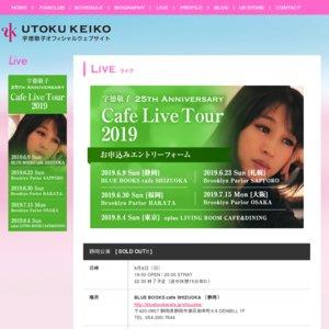 宇徳敬子 25th Anniversary Cafe Live Tour 2019 東京公演
