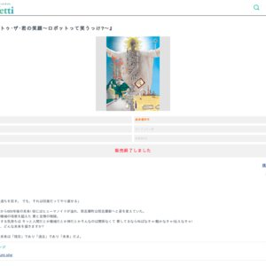 劇団わ本公演 『バック・トゥ・ザ・君の笑顔~ロボットって笑うっけ?~』7/24昼