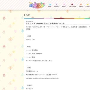 ナナランド × BUBKA トーク&特典会イベント