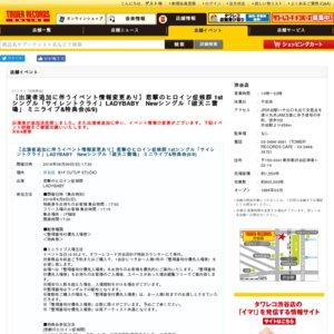 悲撃のヒロイン症候群 1stシングル「サイレントクライ」LADYBABY Newシングル「破天ニ雷鳴」 ミニライブ&特典会(6/9)