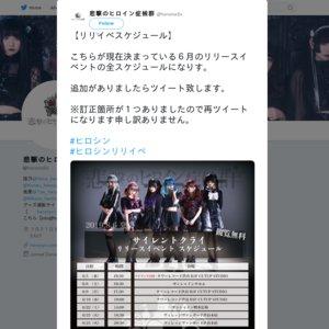 悲撃のヒロイン症候群 1stシングル「サイレントクライ」ミニライブ&特典会 6/25 20:30