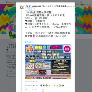 FreeK定期公演 6月28日