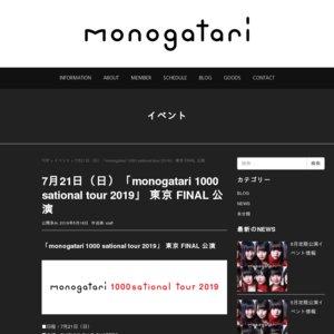 「monogatari 1000 sational tour 2019」 東京 FINAL 公演